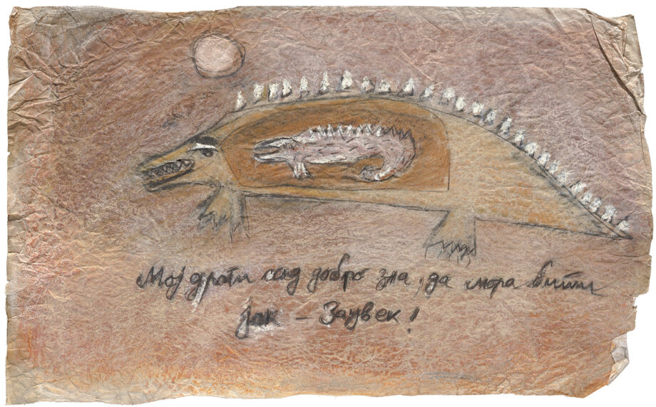 Drawing, artist: Efimija Topolski, title of the work: Now, my darling knows very well he has to be strong forever!, 2015, medium: mixed media on paper, dimensions: 23,5 x 38,5 cm