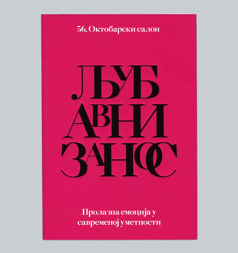 """Exhibition catalog (cover page in serbian cyrilic): """"THE PLEASURE OF LOVE: Transient Emotion in Contemporary Art"""", The Cultural Centre of Belgrade, 2016. Essay Authors: David Elliott, Jelena Todorovic, Bojana Pejić. 343 pages, Serbian/English"""